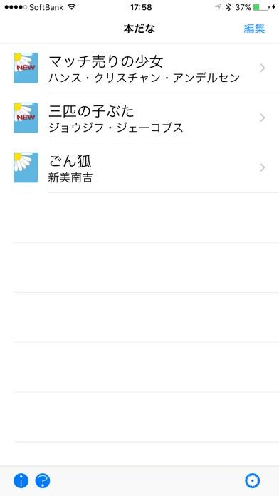 ボイス オブ デイジー ScreenShot3
