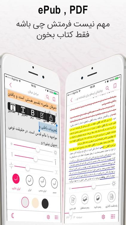 Patogh Ketab - ( کتاب خوان پاتوق کتاب PDF - EPub) screenshot-4