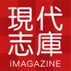 iMAGAZINE 現代誌庫 icon
