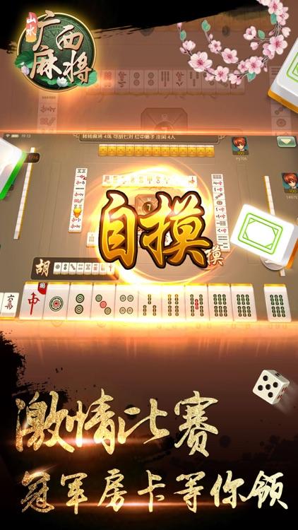 闲来麻将 - 贵州人也爱玩的单机打麻将游戏