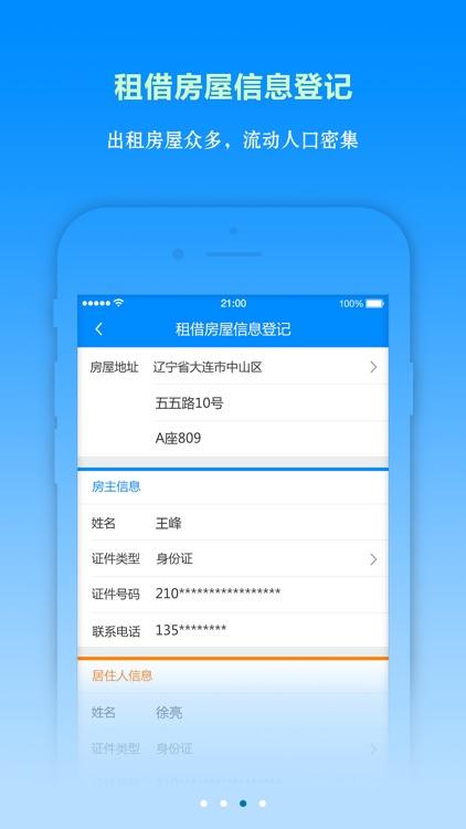 警在民安 screenshot-2