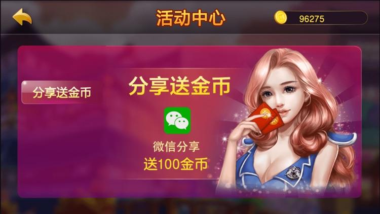3j3游戏中心 screenshot-3