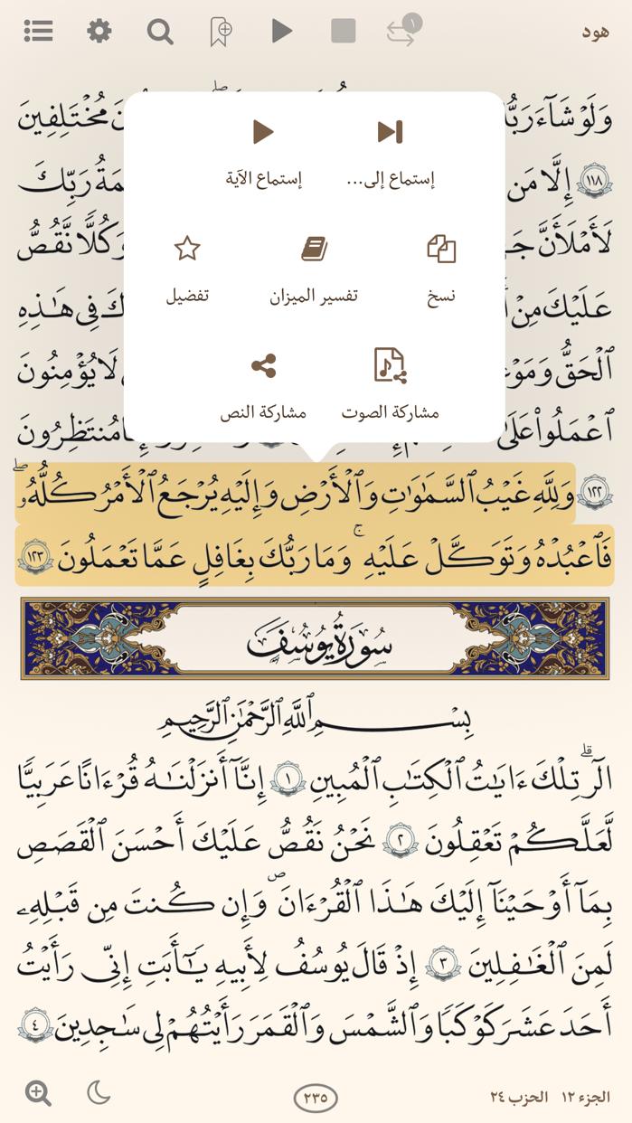 القرآن مع تفسير الميزان Quran Screenshot