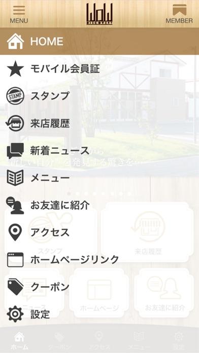 【津島市】来る度どんどん綺麗な髪にWOW HAIR公式アプリのスクリーンショット2