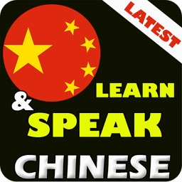 Learn & Speak Chinese : English