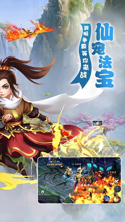 梦幻神灵-热血遮天修仙动作手游 screenshot-4