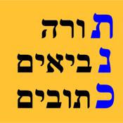 Esh Tanach app review
