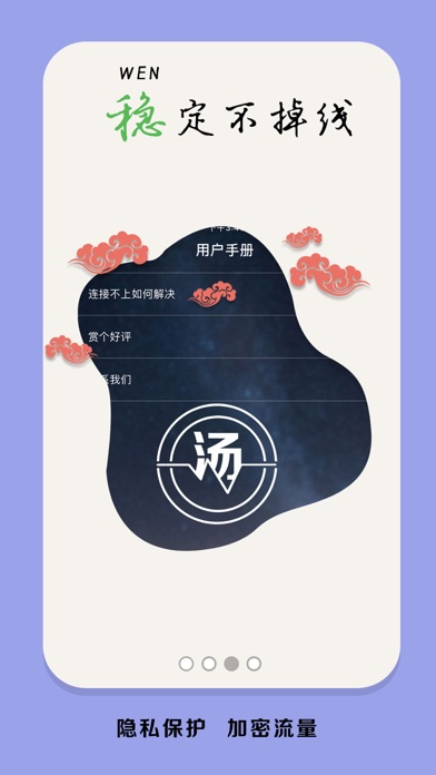 VPN-汤不热VPN加速器-2