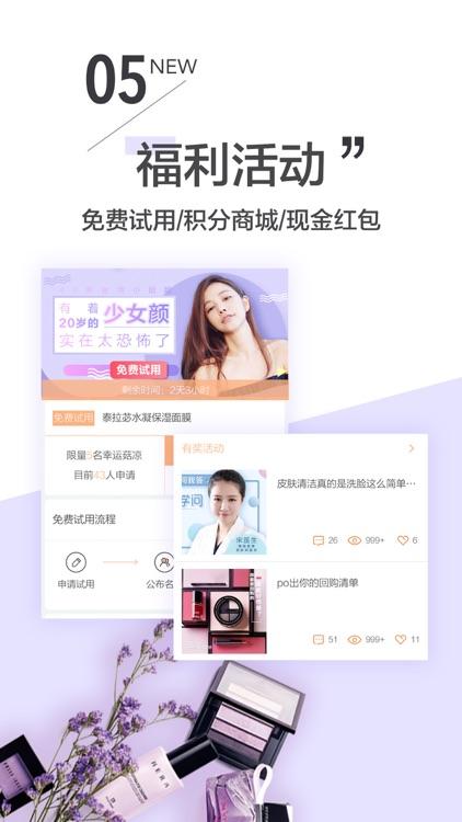 南瓜姑娘美妆-最in美妆资讯和化妆服务平台 screenshot-4