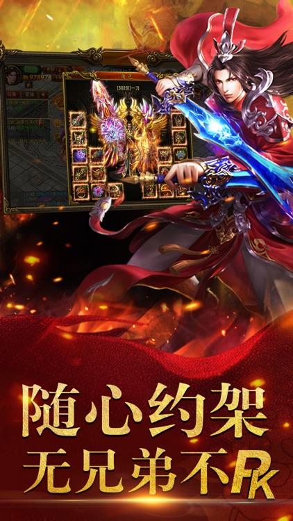 无双战神:热血经典决战沙巴克 screenshot-3