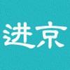 进京证-2017北京外地车限行信息
