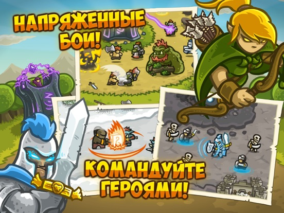 Скачать Kingdom Rush HD