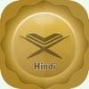 Hindi Quran And Translation