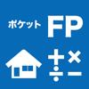 ポケットFP計算機