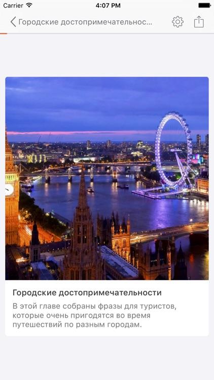Английский язык - Самоучитель и словарь screenshot-3