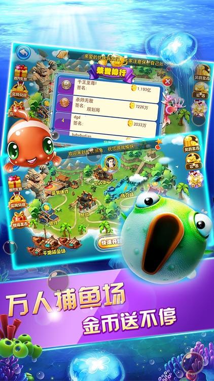 新电玩捕鱼-捕鱼经典街机达人捕鱼游戏 screenshot-4