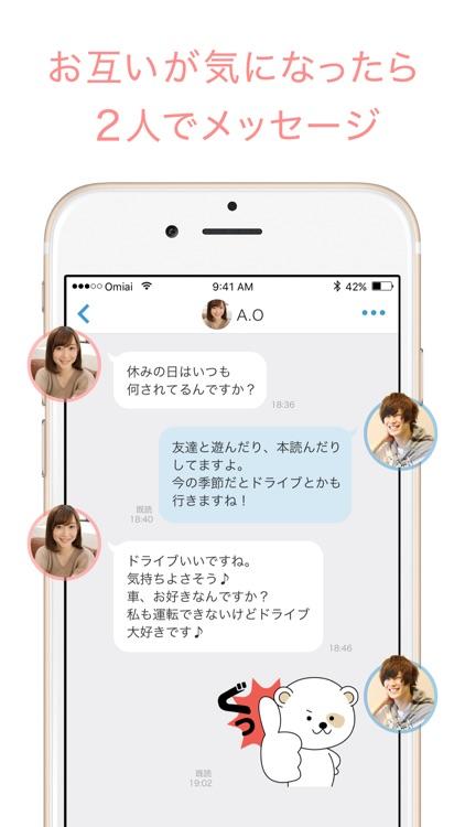 Omiai - 安心安全な恋活マッチングアプリ screenshot-3