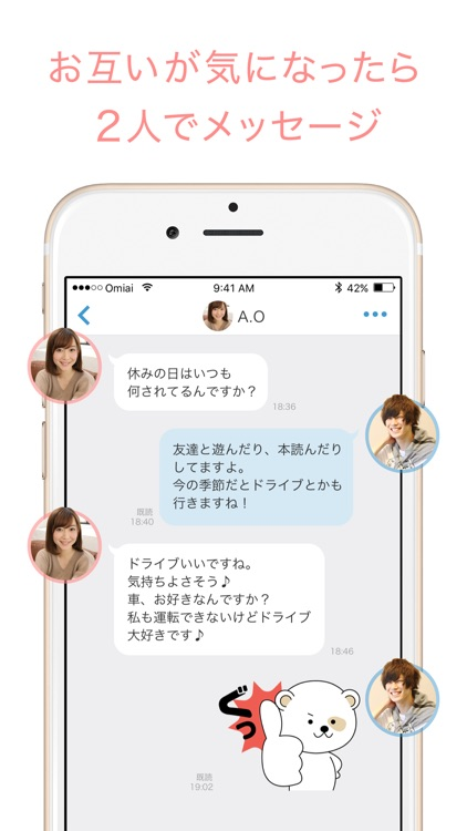 Omiai-安心な出会いの恋活・恋愛・婚活アプリ screenshot-3