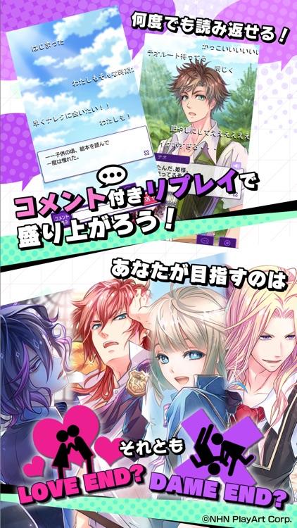DAME×PRINCE - ダメ王子たちとのドタバタ恋愛ADV screenshot-4