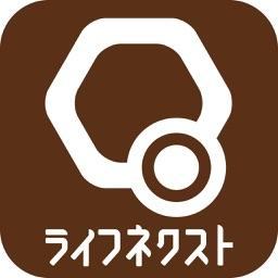 ライフネクストアプリ