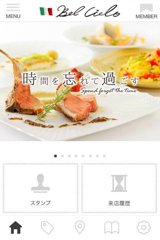 名古屋市にあるBel Cielo(ベルチエロ)公式アプリ - náhled