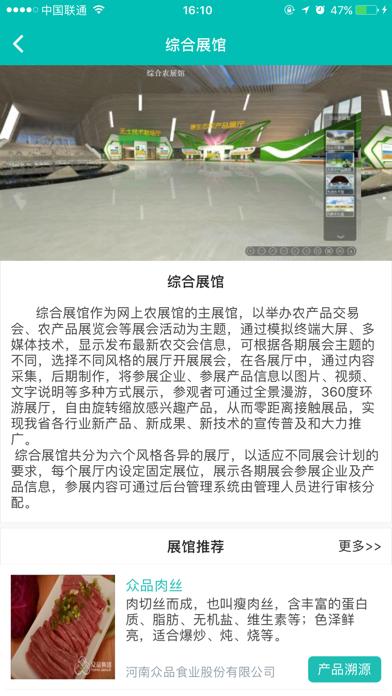 河南农展馆