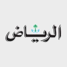 Alriyadh newspaper جريدة الرياض