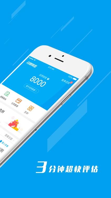闪银钱包-个人小额3分钟免息贷款神器