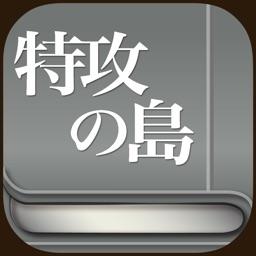 Tokko no Shima -Japanese Comics-