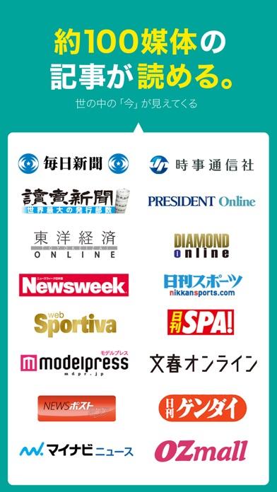 ニュース :新聞・雑誌が読み放題の文字が大きいニュースアプリスクリーンショット1