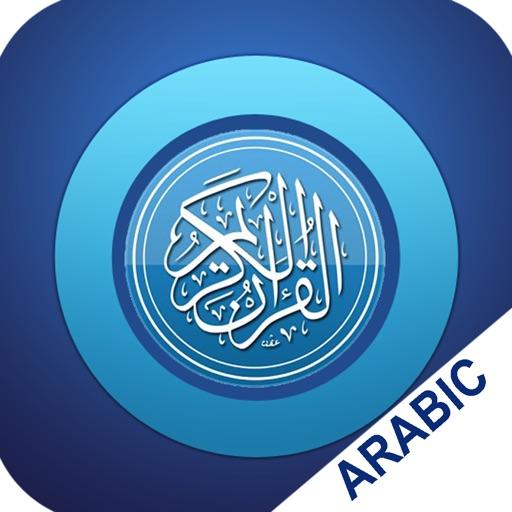 القرآن الكريم - قسط application logo