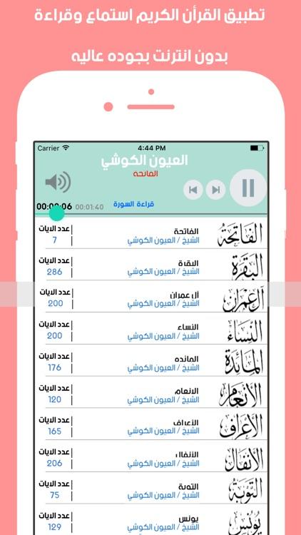 القران الكريم بصوت الشيخ العيون الكوشي بدون انترنت