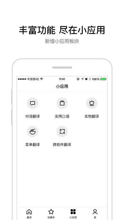 百度翻译 screenshot-4