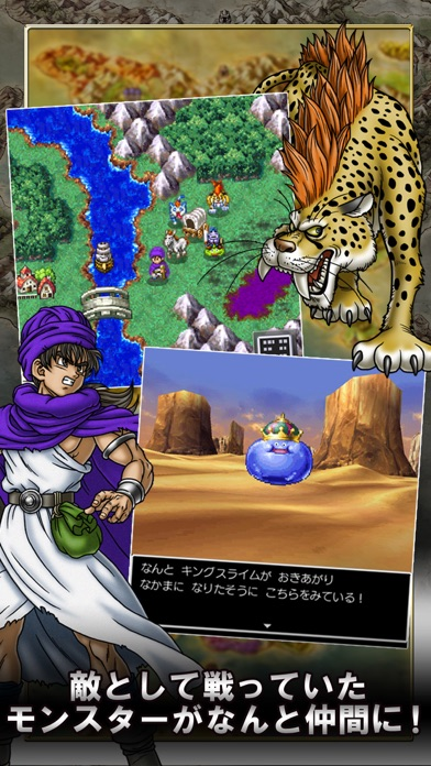 Screenshot for ドラゴンクエストV 天空の花嫁 in Japan App Store
