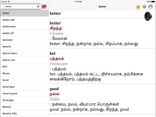 Tamil English best dictionary on the App Store