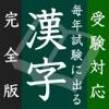 毎年試験に出る漢字【完全版】
