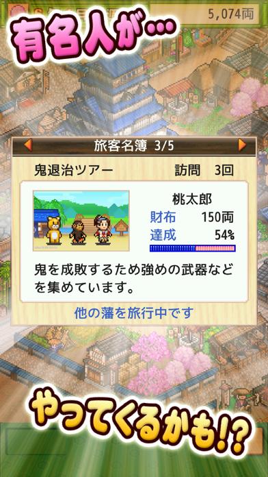 大江戸タウンズ ScreenShot3