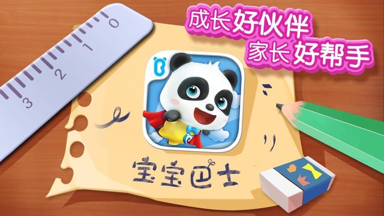 宝宝拼图游戏-宝宝巴士 screenshot-4