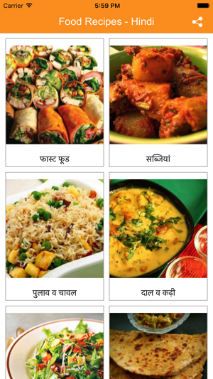 Food recipes in hindi 2017 on the app store iphone screenshots forumfinder Images