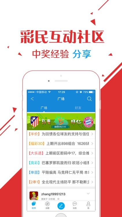 约彩365-手机买体育彩票,彩票,福利彩票 screenshot-3