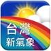 64.台灣新氣象