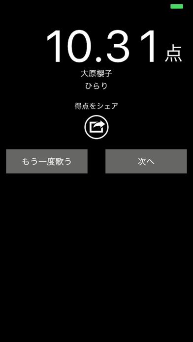 プチリリカラオケ ScreenShot1