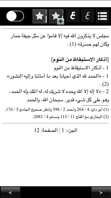 حصن مسلم - Hisn Al Muslim screenshot-1