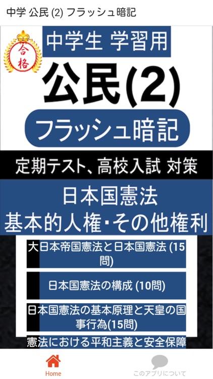 中学 公民 (2) 中3 社会 復習用  定期テスト 高校受験