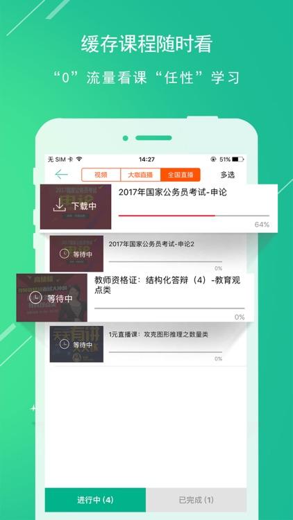 华图在线 screenshot-4