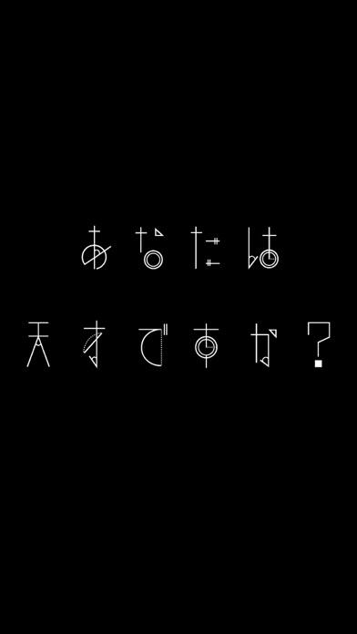 天才求む!~謎解きIQ脳トレアプリ~スクリーンショット1