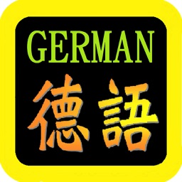 德語聖經(德语圣经)German Audio Bible