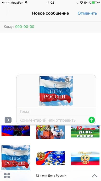 12 июня День России screenshot-3