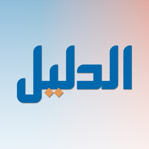 al-dalil free software for iPhone and iPad