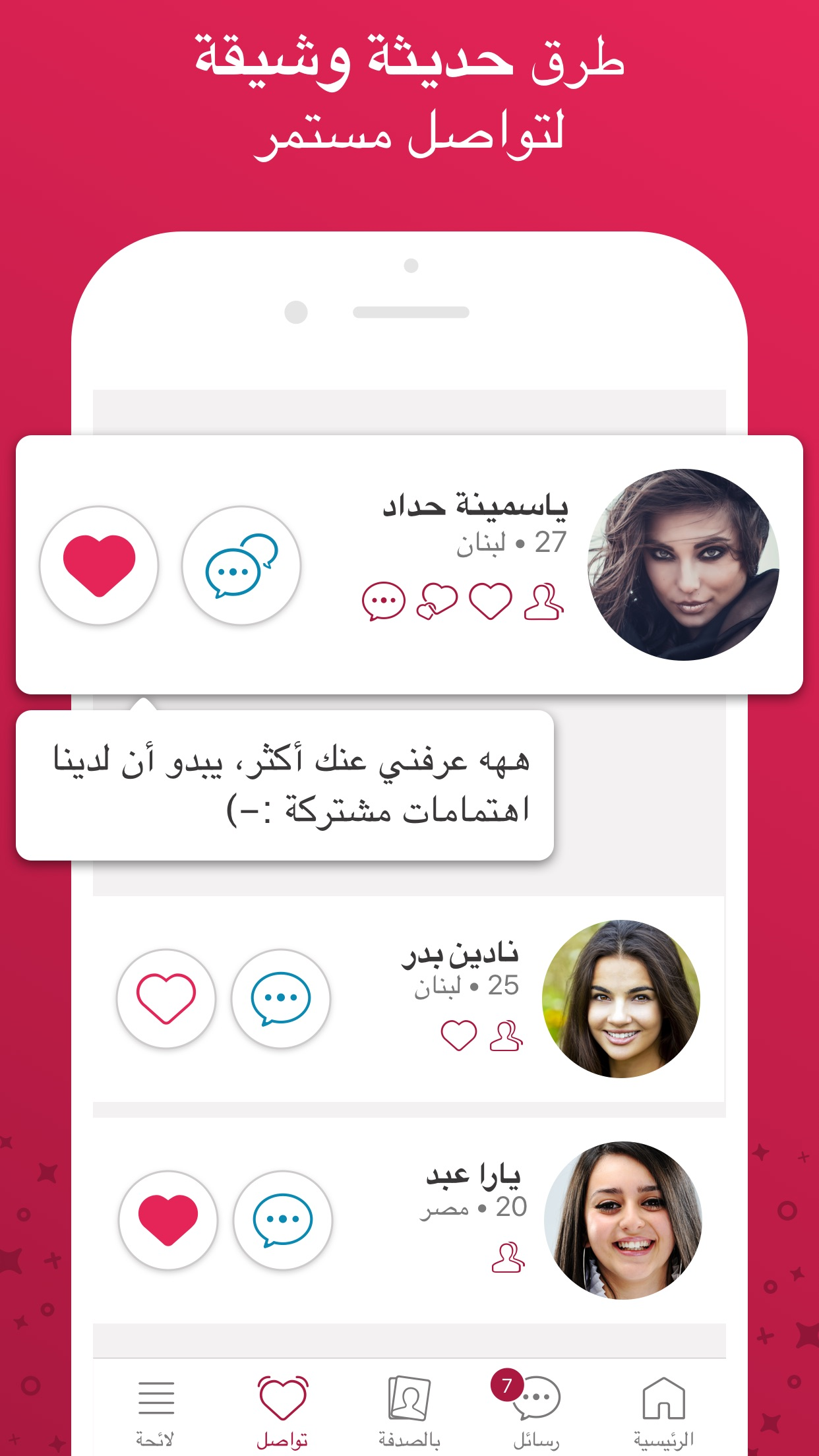 Soudfa - Love & Zawaj * صدفة - تعارف دردشة وزواج Screenshot